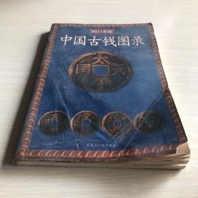 中国古钱图录2011年版