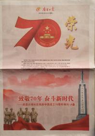 南昌日报建国70周年百版报《致敬70年,奋斗新时代》特刊*荣光篇