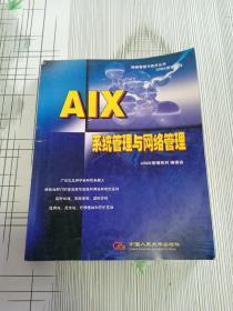 AIX系统管理与网络管理 网络管理与技术丛书 (首页有字迹)