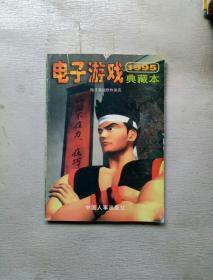 电子游戏1995典藏本