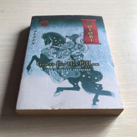 Grass for His Pillow: Lord Fujiwara's Treasures (Episode 3)