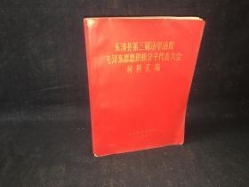 乐清县第三届活学活用毛泽东思想积极分子代表大会材料汇编
