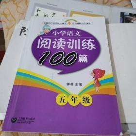 小学语文阅读训练100篇:五年级