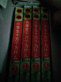 精编小学生十万个为什么带原外盒(第三系列1.2.3.4)4册合售硬精装