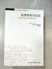 自然权利与历史
