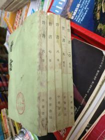 晋书【第6---10集】竖版繁体字,5本合售,品相以图片为准