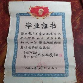 1958年毕业证书 毛像