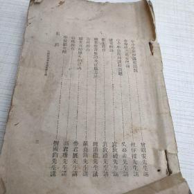一本于江西民国教育书