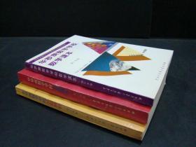华罗庚数学学校数学课本.中学部·高一年级、华罗庚数学学校试题解析.中学部·高二、三年级【三本合售】
