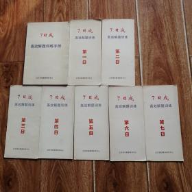 """7日成高效解题训练手册   (附7张""""7日成高效解题训练""""册页)"""