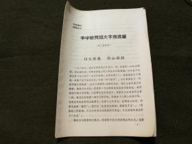 文革资料:李学敏问题大字报选编(第二批材料)