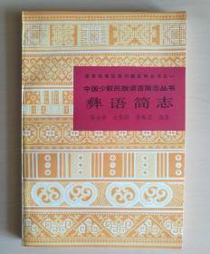 中国少数民族语言简志丛书:彝语简志