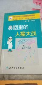 抗癌科普丛书·鼻咽里的人瘤大战