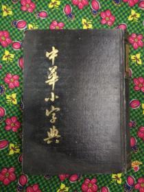 中华小字典   中华书局精装本1985年一版一印