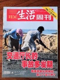 三联生活周刊2004 9