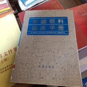 新编眼科临床手册