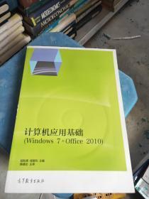計算機應用基?。╓indows 7+Office 2010)