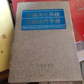 新编消化系统疾病诊疗手册