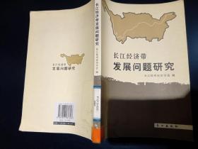 长江经济带发展问题研究