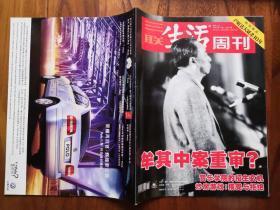 三联生活周刊2004 16