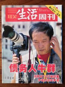 三联生活周刊2004 28