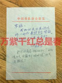 中国民主促进会创始人之一,卓越的佛教领袖赵朴初信札一通一页,32开,写在中国佛教协会便笺纸上。1993年。