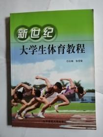 新世纪大学生体育教程