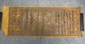 """1924年越南阮朝启定九年圣旨,盖皇帝金玺""""敕命之宝"""",130*50cm"""