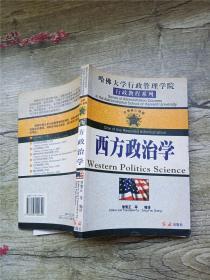 哈佛大学行政管理学院 行政教程系列 西方政治学【书脊受损,扉页有印章】