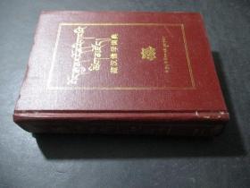 藏汉佛学词典 上册  精装