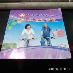 高血压防治手册健康教育知识