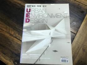 EUD 城市 环境 设计 2010 10