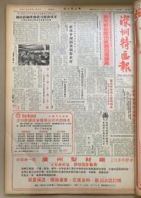 深圳特区报     1985年1月3日*1邓颖超:勉励广东在新的一年把改革和开放搞得更好2*激光技术进入深圳特区3*开创贷款领域 20元