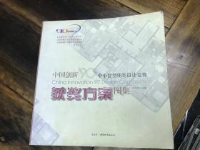 中国创新 90中小套型住宅设计竞赛获奖方案图集