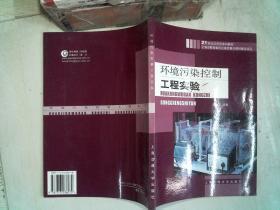 环境污染控制工程实验