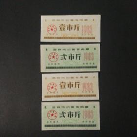 1983年西安市切面票2套4枚