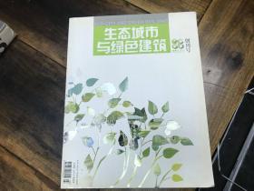 生态城市与绿色建筑 创刊号