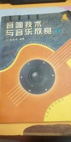 音响技术与音乐欣赏.下册