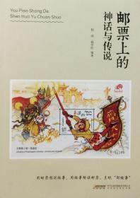 邮票上的神话与传说【正版】