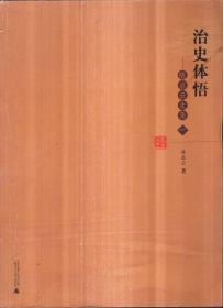 陈启云文集(一、二)治史体悟、儒学与汉代历史文化