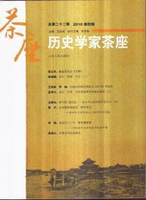 历史学家茶座 2010第四辑 总第二十二辑