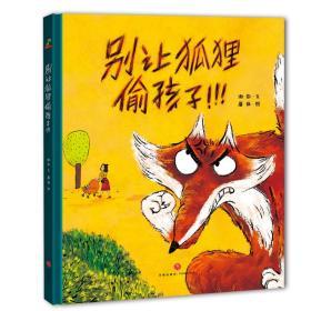 别让狐狸偷孩子(远离人贩子)精装绘本