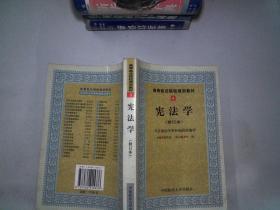 宪法学(修订本)