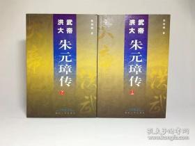 绝版|陈梧桐先生 签名钤印 洪武大帝朱元璋传(上下册)(全两册)