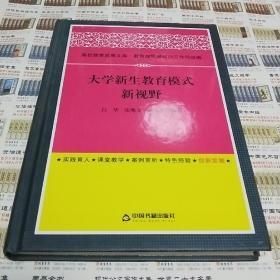 大学新生教育模式新视野/高校德育成果文库