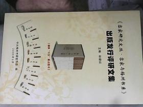 《客家研究文丛 客家与梅州书系》出版发行评研文集