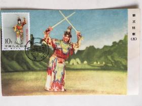 纪94 梅兰芳-霸王别姬邮票极限片 50年代北京电影片源 85年北京戳