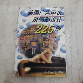美国广告用语及图形设计225例