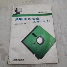 新编DOS大全(3.0-6.2)计算机技术丛书