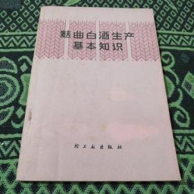 麸曲白酒生产基本知识(1975年版)